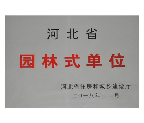 河北省园林式单位
