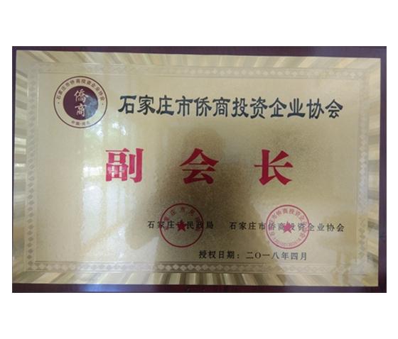 石家庄市侨商投资企业协会