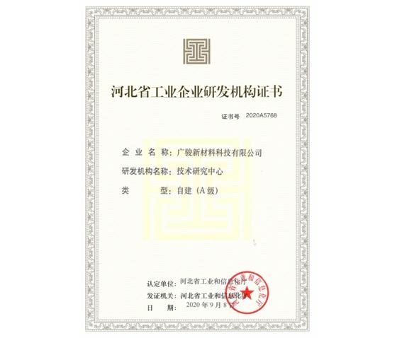 工业企业研发机构证书A级
