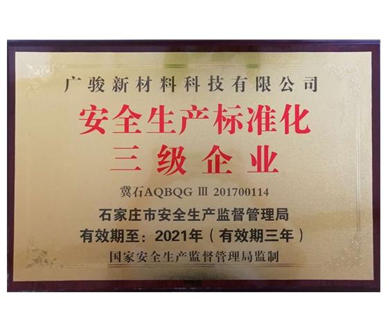 安全生产标准化三级企业