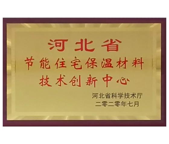 河北省节能技术创新中心