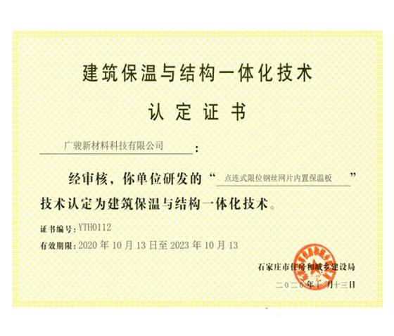 建筑保温与结构一体化认定证书